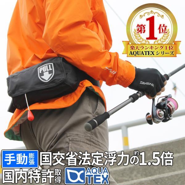 ライフジャケット救命胴衣ベルトウエストポーチ手動膨張式ライジャケ防災釣りライフベストAQUATEXAIRアクアテックス