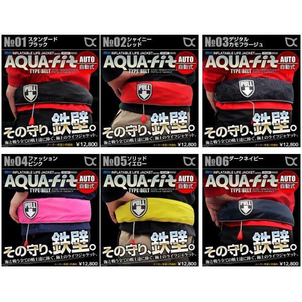 ライフジャケット ベルト ウエスト 自動膨張式 救命胴衣 ライジャケ 防災 釣り ライフベスト フリーサイズ AQUATEX AIR アクアテックス fortune 04