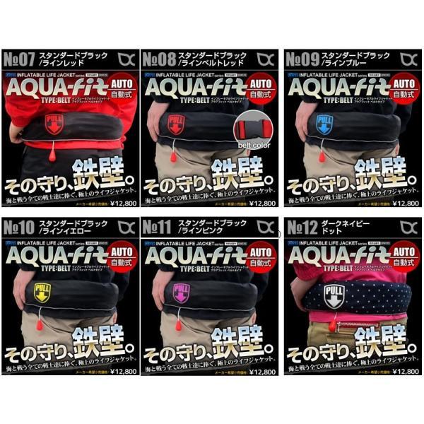 ライフジャケット ベルト ウエスト 自動膨張式 救命胴衣 ライジャケ 防災 釣り ライフベスト フリーサイズ AQUATEX AIR アクアテックス fortune 05