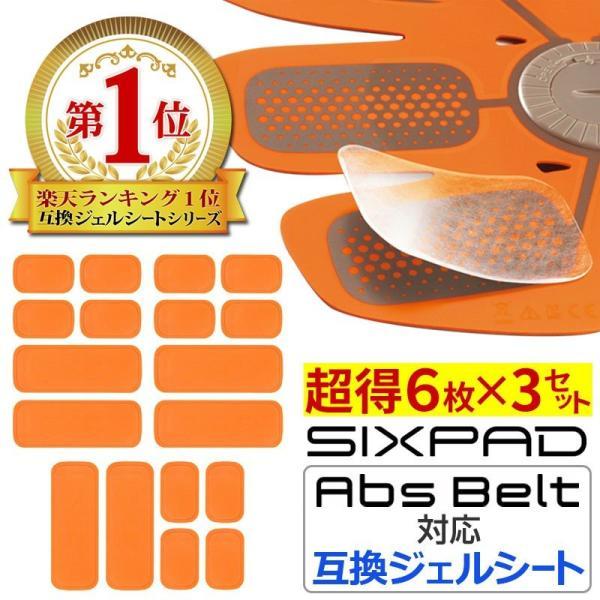 3SET18枚入り シックスパッドアブズベルトにも対応互換高電導ジェルシートジェル採用計18枚SIXPADAbsBeltEMS