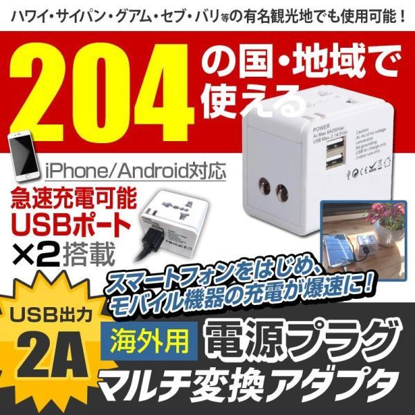 送料無料 海外旅行 電源 コンセント 変換プラグ 変換アダプタ USB急速充電 スマホ iPhone Android 充電器 説明書付 白 fortune