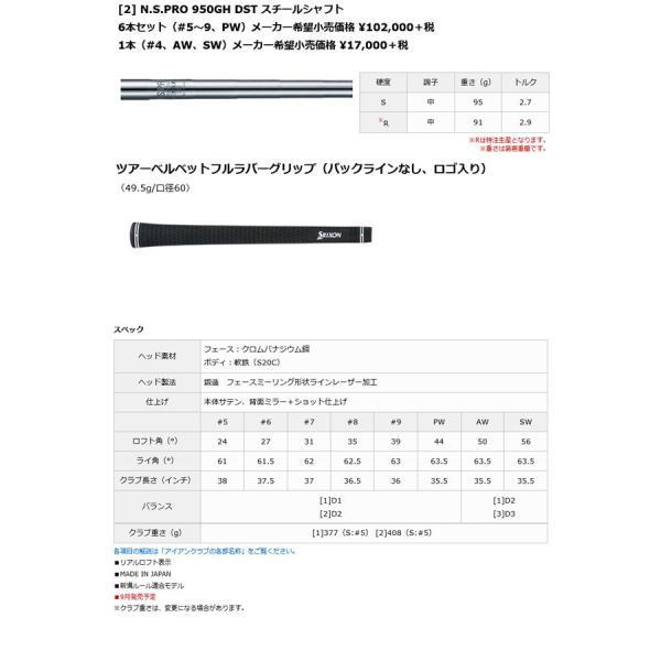 レフティ(左用) スリクソン NEW ZシリーズZ 585 アイアン  NS モーダス  スチールシャフト 6本セット(#5〜PW) MODUS3 TOUR120/105/105DST/システム125   Z585|forward-green|03