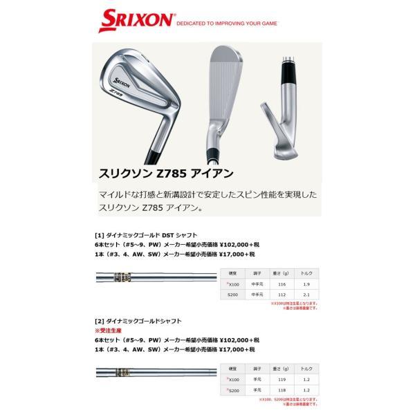 スリクソン NEW ZシリーズZ 785 アイアン  NSプロシリーズ  スチールシャフト 単品NS1050GH/980GH DST/950GH/940GH DST/920GH XXIO/900GH DST XXIO/890|forward-green|02