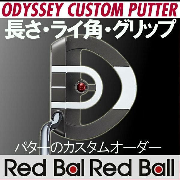 オデッセイ RED BALL(レッドボール) パター ネオマレット型(マレットタイプ)  ODYSSEY REDBALL THREE MALLET(スリーマレット)|forward-green