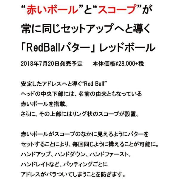 オデッセイ RED BALL(レッドボール) パター ネオマレット型(マレットタイプ)  ODYSSEY REDBALL THREE MALLET(スリーマレット)|forward-green|02