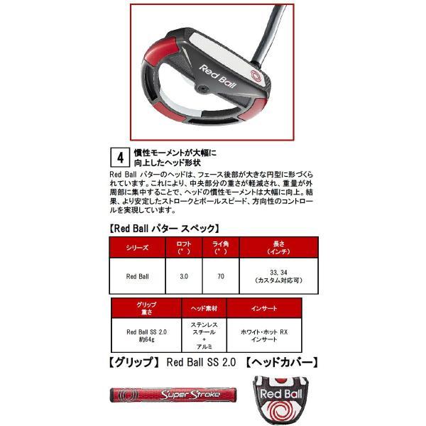 オデッセイ RED BALL(レッドボール) パター ネオマレット型(マレットタイプ)  ODYSSEY REDBALL THREE MALLET(スリーマレット)|forward-green|06