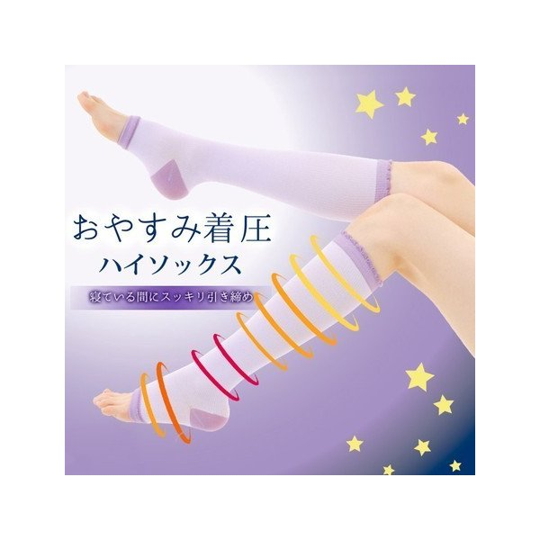 レディース靴下ソックスデザインソックスおやすみ着圧ハイソックスフリーサイズ(23〜25cm)