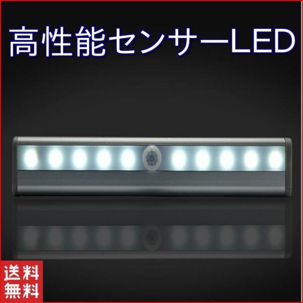 センサーライト 室内 屋内 LED 人感 led流し元灯 センサー 階段ライト 玄関ライト 廊下 電池式 フットライト 自動点灯 four-piece
