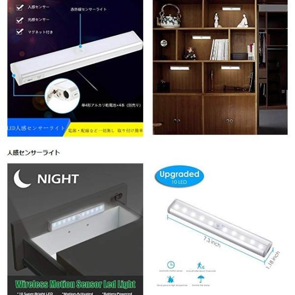 センサーライト 室内 屋内 LED 人感 led流し元灯 センサー 階段ライト 玄関ライト 廊下 電池式 フットライト 自動点灯 four-piece 11