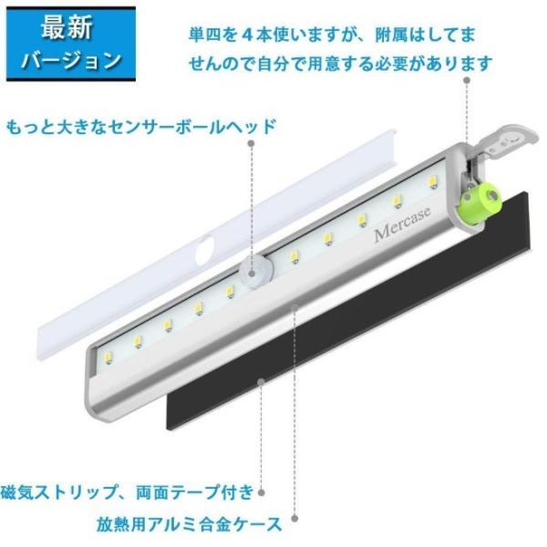センサーライト 室内 屋内 LED 人感 led流し元灯 センサー 階段ライト 玄関ライト 廊下 電池式 フットライト 自動点灯 four-piece 15