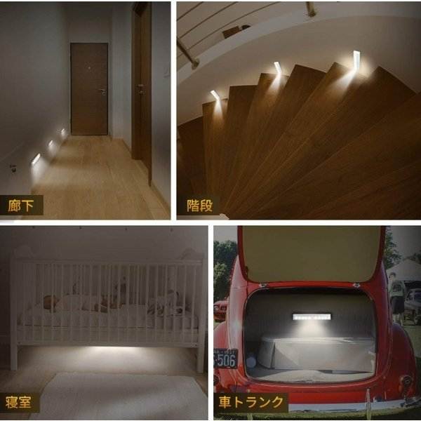 センサーライト 室内 屋内 LED 人感 led流し元灯 センサー 階段ライト 玄関ライト 廊下 電池式 フットライト 自動点灯 four-piece 16