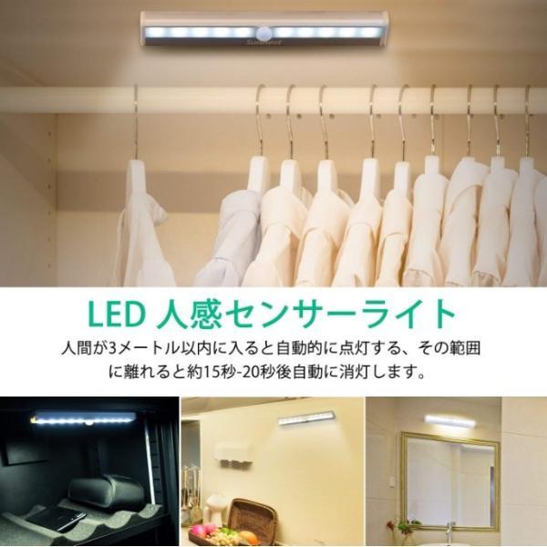センサーライト 室内 屋内 LED 人感 led流し元灯 センサー 階段ライト 玄関ライト 廊下 電池式 フットライト 自動点灯 four-piece 06