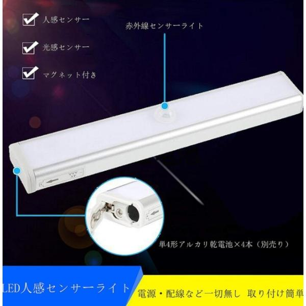 センサーライト 室内 屋内 LED 人感 led流し元灯 センサー 階段ライト 玄関ライト 廊下 電池式 フットライト 自動点灯 four-piece 07
