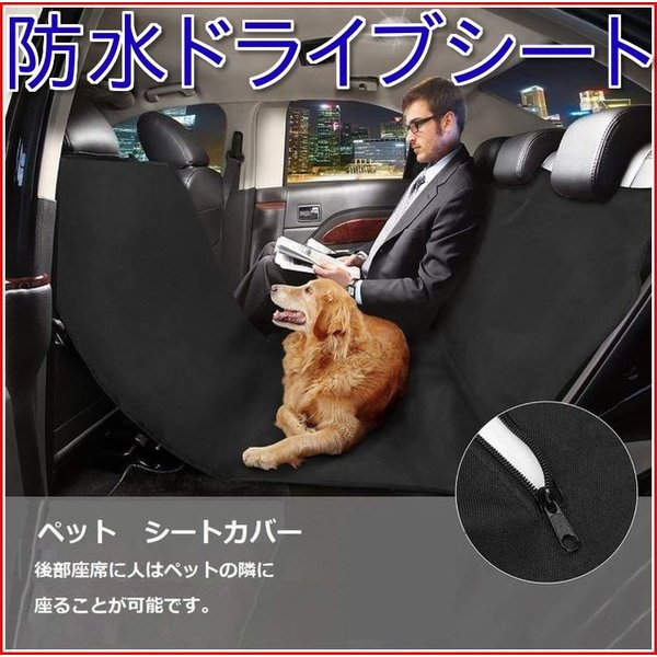 ドライブシート 犬 カバー 車 シートカバー ペットシート カーシート 車用 マットタイプ 防水 猫  シート ペット用 後部座席 ペットシーツ 薄型 小型犬 中型犬 four-piece