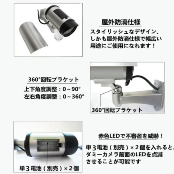 防犯カメラ 家庭用 屋外 屋内 ワイヤレス ダミー カメラ 電源不要 小さい ステッカー 付属 LED 点灯 電池式|four-piece|13