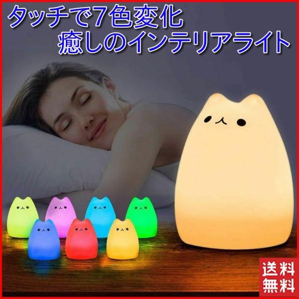 間接照明 おしゃれ LED ナイトライト 寝室 リビング インテリア ライト 猫 ベッドサイドランプ テーブルランプ  照明  電池式 かわいい コードレス|four-piece