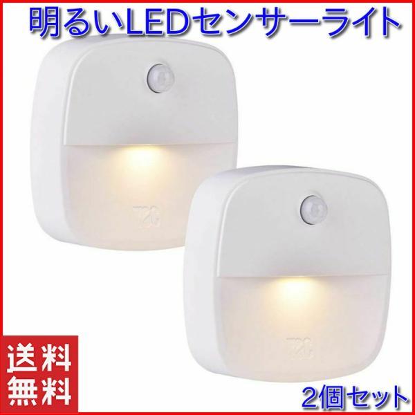 センサーライト 屋内 電池 人感センサー LED おしゃれ 明るい 玄関 ライト 階段 LEDライト 照明 小型 フットライト 防犯ライト 懐中電灯