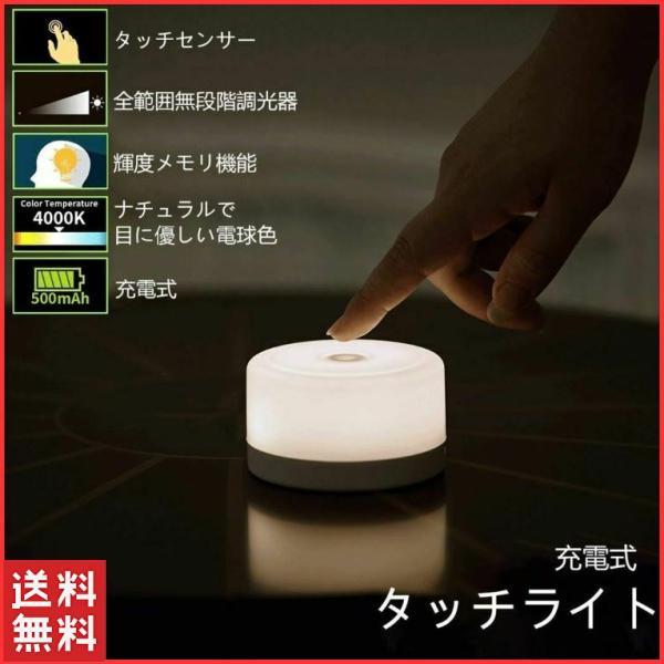 ナイトライト LED 調光 タッチライト 間接照明 おしゃれ USB充電 寝室 リビング 授乳 フットライト テーブルランプ 北欧 コードレス シンプル 2個セット four-piece