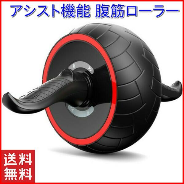 腹筋ローラー マット アシスト 機能 セット 初心者 上級者 静音 自動 筋トレ器具 一輪 エクササイズ トレーニング  マシン  アシスト付き マット付き|four-piece