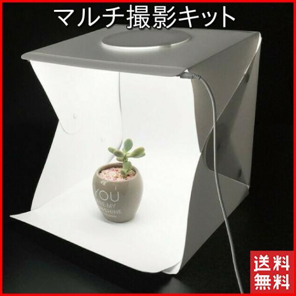 撮影キット 撮影ボックス LED ライト 撮影ブース 撮影BOX 写真撮影 メルカリ ヤフオク 出品 撮影 背景布 小道具 機材 証明 写真撮影キット 写真撮影セット|four-piece