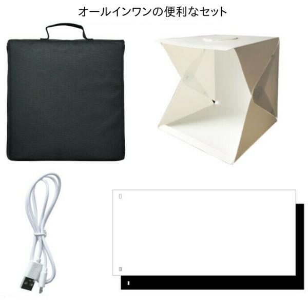撮影キット 撮影ボックス LED ライト 撮影ブース 撮影BOX 写真撮影 メルカリ ヤフオク 出品 撮影 背景布 小道具 機材 証明 写真撮影キット 写真撮影セット|four-piece|11