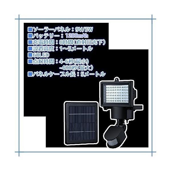 センサーライト 屋外 60 LED ソーラー ライト 人感センサー 玄関ライト 防犯ライト 防水 防雨|four-piece|13