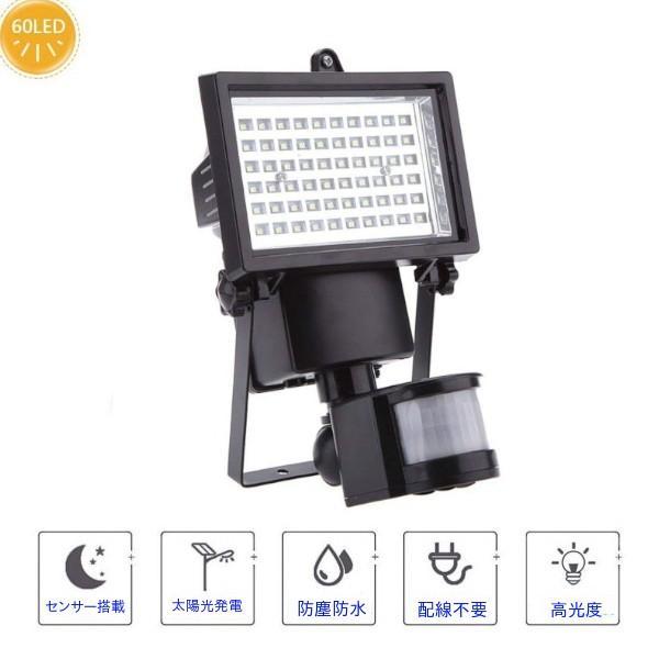 センサーライト 屋外 60 LED ソーラー ライト 人感センサー 玄関ライト 防犯ライト 防水 防雨|four-piece|06