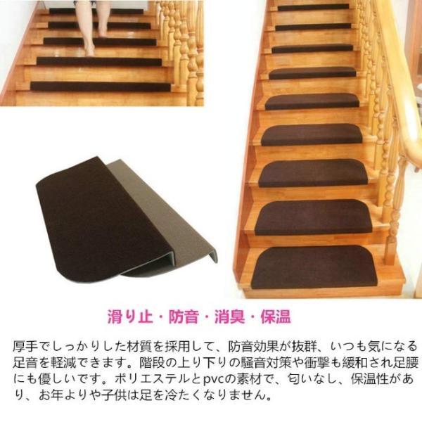 階段マット おしゃれ 15枚組 45×20cm 滑り止め 犬 猫 ペット 洗える 吸着 防音 滑り止めマット 転倒防止 傷防止 ダークブラウン|four-piece|06