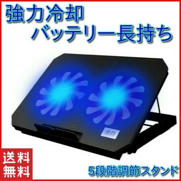ノートパソコン冷却台冷却パッド冷却ファンノートPCクーラー冷却マットPCクーラータブレットスタンド静音USB給電
