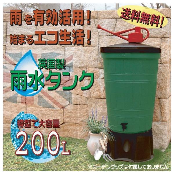 雨水タンク 家庭用 おしゃれ 大容量 雨水タンクセット 200リットル G004 英国製輸入品 ビーグリーン BeGreen