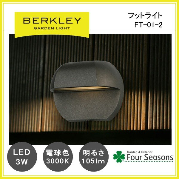 バークレー/LEDフットライト/FT-01-2