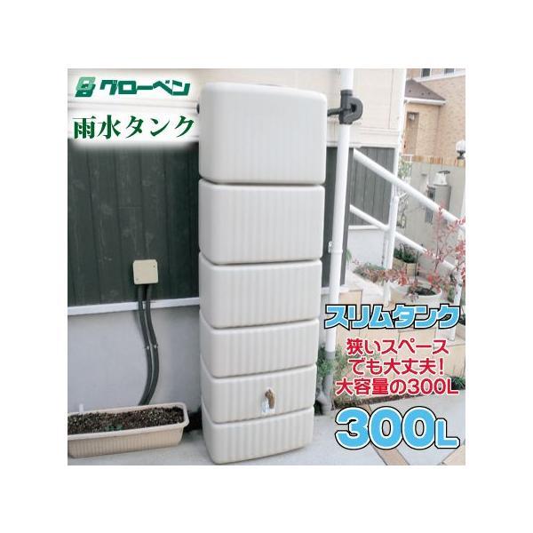 【在庫限り】雨水タンク グローベン社製 スリムタンク 300Lセット 雨利用システム 背が高くスリムデザイン