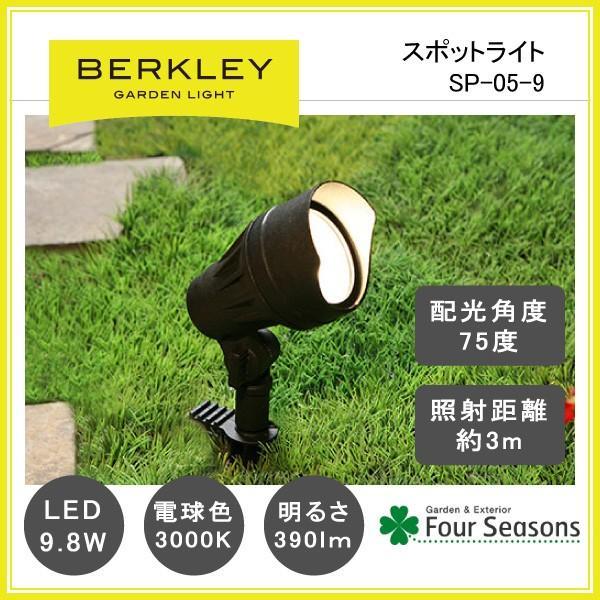 バークレー/LEDスポットライト/SP-05-9