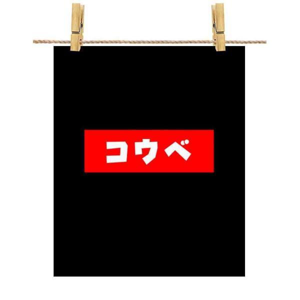 ポストカード 神戸 コウベ ロゴ by Fox Republic