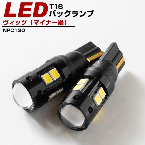 トヨタ ヴィッツ(マイナー後) LEDバック球 バックランプ 対応年式:H26.4〜 t10 t16 T10 T16 ポイント消費