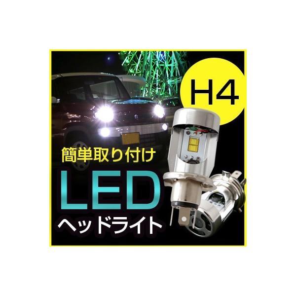 送料無料 簡単取付 LED H4 LEDバルブ HiLo切替 ヘッドライト LEDヘッドライト 【保証12】|fpj-mat