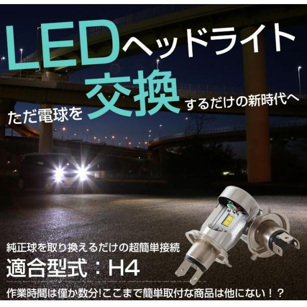 送料無料 簡単取付 LED H4 LEDバルブ HiLo切替 ヘッドライト LEDヘッドライト 【保証12】|fpj-mat|02