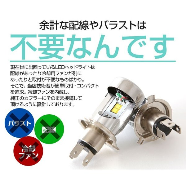 送料無料 簡単取付 LED H4 LEDバルブ HiLo切替 ヘッドライト LEDヘッドライト 【保証12】|fpj-mat|03