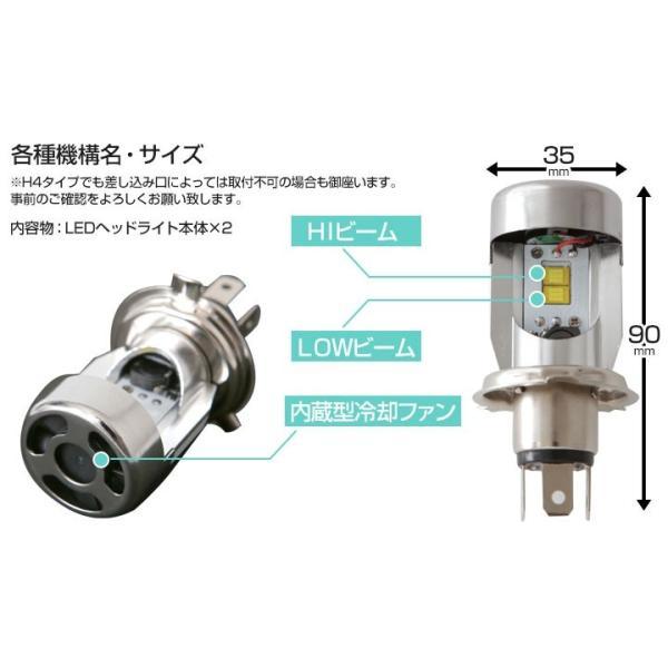 送料無料 簡単取付 LED H4 LEDバルブ HiLo切替 ヘッドライト LEDヘッドライト 【保証12】|fpj-mat|04