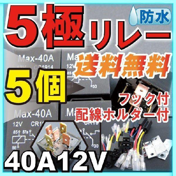 5極リレー 5個 BOSCH SR-3 1246互換 14AWG fpj-mat