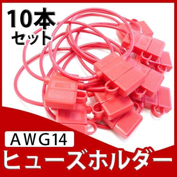 太線 平型 ヒューズホルダー ヒューズボックス AWG14 2sq ポイント消費|fpj-mat