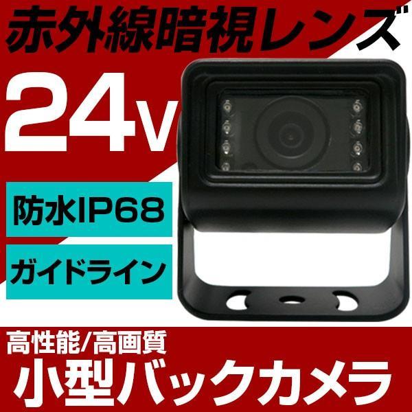 バックカメラ 24V トラック 荷台 小さい コンパクト 小型 大型 目立たない 存在感 前後 【保証期間12ヶ月】