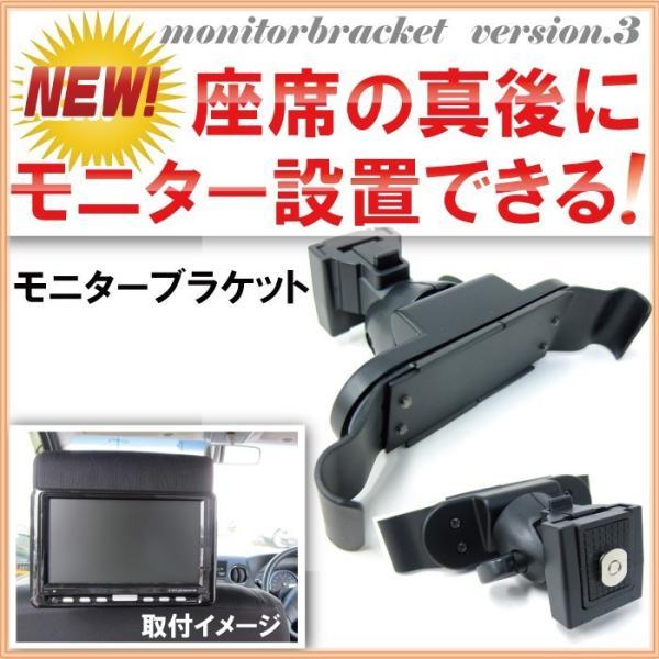 小型 モニターアーム ブラケット ヘッドレストモニター モニター取付け 車 子どもテレビ キッズ ポイント消費