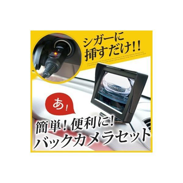 シガー電源接続 簡単取付 モニター バックカメラ付 シガーソケット【保証期間6】 fpj-mat