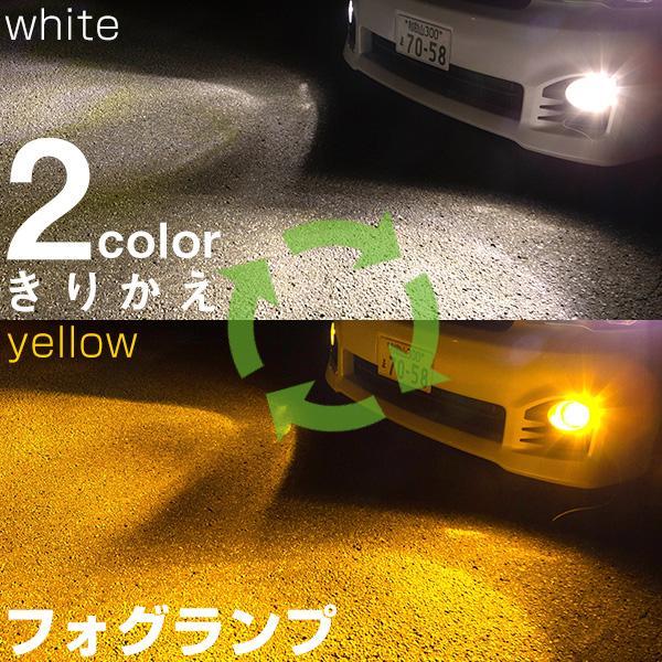 LED フォグランプ カラー チェンジ 切り替え フォグライト 2色  H8 H9 H11 H16 ホワイト イエロー 雨 霧 カスタム DIY パーツ 視認性 見えやすい バイカラー fpj-mat