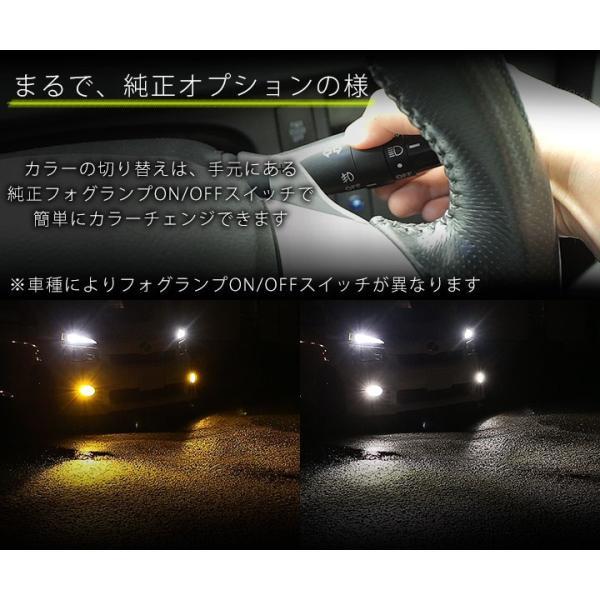 LED フォグランプ カラー チェンジ 切り替え フォグライト 2色  H8 H9 H11 H16 ホワイト イエロー 雨 霧 カスタム DIY パーツ 視認性 見えやすい バイカラー fpj-mat 04