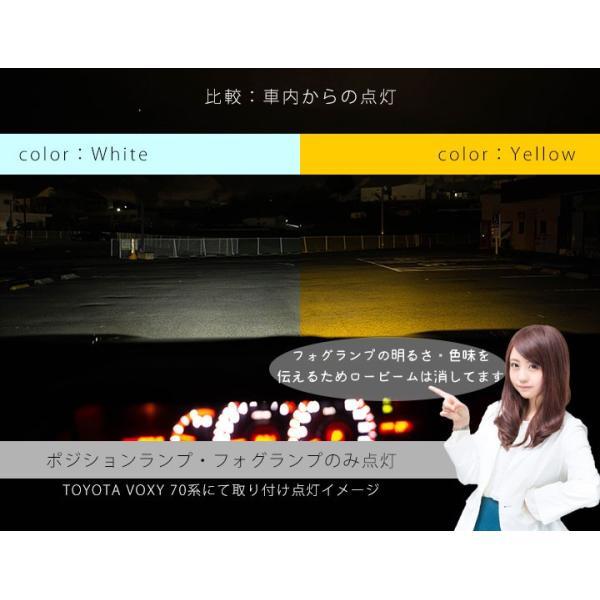 LED フォグランプ カラー チェンジ 切り替え フォグライト 2色  H8 H9 H11 H16 ホワイト イエロー 雨 霧 カスタム DIY パーツ 視認性 見えやすい バイカラー fpj-mat 05