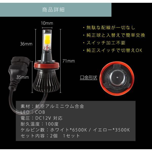 LED フォグランプ カラー チェンジ 切り替え フォグライト 2色  H8 H9 H11 H16 ホワイト イエロー 雨 霧 カスタム DIY パーツ 視認性 見えやすい バイカラー fpj-mat 06