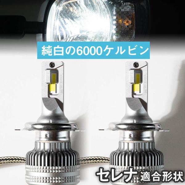 セレナ LEDバルブ LEDライト フォグランプ LED C26 ロービーム ハイビーム led ヘッドライト ホワイト 【保証1年】