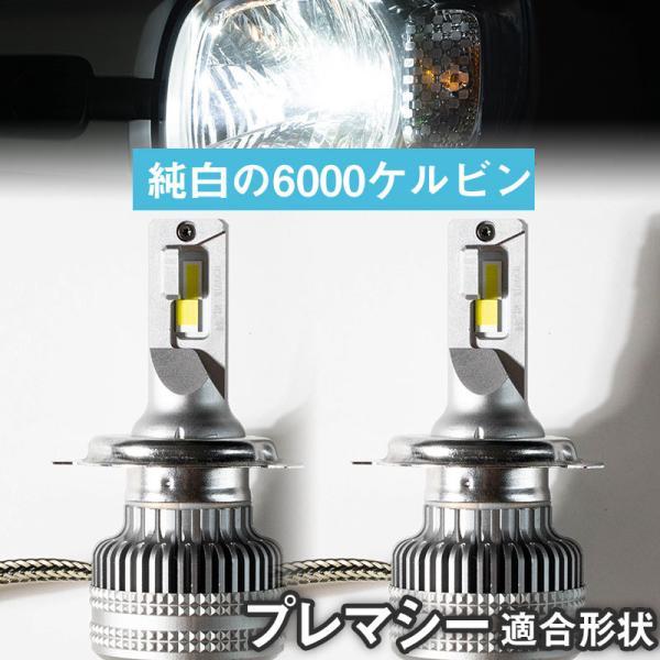 プレマシー LEDバルブ LEDライト フォグランプ LED CP8W CPEW ロービーム ハイビーム led ヘッドライト ホワイト 【保証1年】